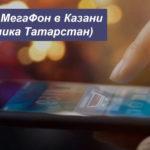 Описание выгодных тарифов МегаФон в Казани (Республика Татарстан) для смартфона, планшета и модема
