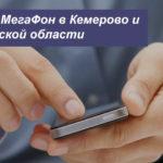 Описание тарифных планов МегаФон в Кемерово и Кемеровской области для смартфона, планшета и ноутбука
