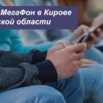 Описание выгодных тарифов MegaFon в Кирове и Кировской области для телефона, планшета и ноутбука