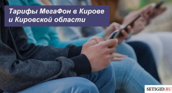 Описание тарифных планов МегаФон в Кирове и Кировской области