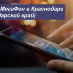 Описание выгодных тарифов МегаФон в Краснодаре (Краснодарский край) для смартфона, планшета и ноутбука
