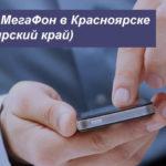 Описание тарифных планов MegaFon в Красноярске (Красноярский край) для смартфона, планшета и модема
