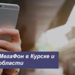 Описание тарифных планов МегаФон в Курске и Курской области для телефона, планшета и ноутбука