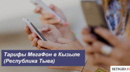 Описание тарифных планов MegaFon в Кызыле (Республика Тыва)