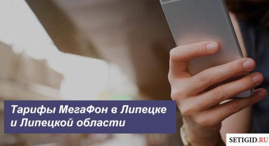 Описание тарифных планов МегаФон в Липецке и Липецкой области