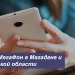 Описание тарифных планов МегаФон в Магадане и Магаданской области для смартфона, планшета и ноутбука