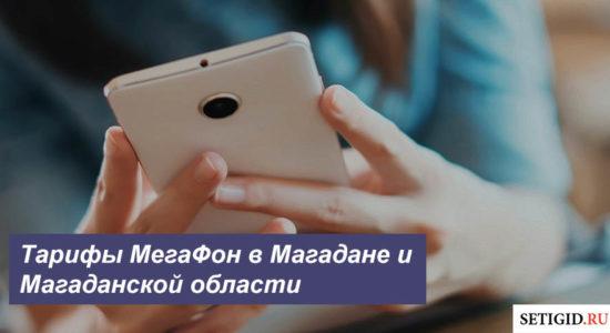 Описание тарифных планов МегаФон в Магадане и Магаданской области