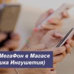 Описание выгодных тарифов MegaFon в Магасе (Республика Ингушетия) для телефона, планшета и модема