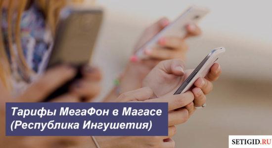 Описание тарифных планов МегаФон в Магасе (Республика Ингушетия)