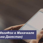 Описание тарифов MegaFon в Махачкале (Республика Дагестан) для телефона, планшета и модема