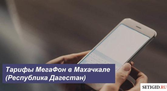 Описание тарифов МегаФон в Махачкале (Республика Дагестан)