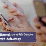 Описание тарифных планов MegaFon в Майкопе (Республика Адыгея) для смартфона, планшета и модема