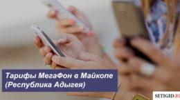 Описание тарифов МегаФон в Майкопе (Республика Адыгея)