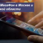 Описание тарифных планов MegaFon в Москве и Московской области для смартфона, планшета и ноутбука