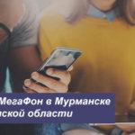 Описание тарифных планов MegaFon в Мурманске и Мурманской области для телефона, планшета и ноутбука