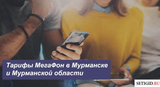 Описание тарифных планов МегаФон в Мурманске и Мурманской области