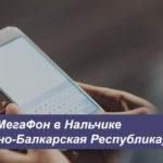 Описание тарифных планов МегаФон в Нальчике (Кабардино-Балкарская Республика) для телефона, планшета и модема