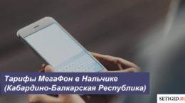 Описание тарифов МегаФон в Нальчике (Кабардино-Балкарская Республика)