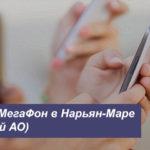 Описание тарифных планов МегаФон в Нарьян-Маре (Ненецкий АО) для телефона, планшета и модема