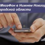 Описание выгодных тарифов MegaFon в Нижнем Новгороде и Нижегородской области для телефона, планшета и ноутбука
