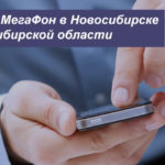 Описание тарифных планов МегаФон в Новосибирске и Новосибирской области для телефона, планшета и ноутбука