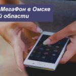 Описание выгодных тарифов MegaFon в Омске и Омской области для телефона, планшета и ноутбука