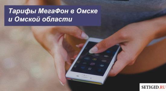 Описание тарифных планов МегаФон в Омске и Омской области