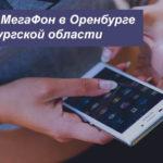 Описание тарифных планов МегаФон в Оренбурге и Оренбургской области для смартфона, планшета и модема