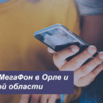 Описание тарифных планов МегаФон в Орле и Орловской области для телефона, планшета и модема