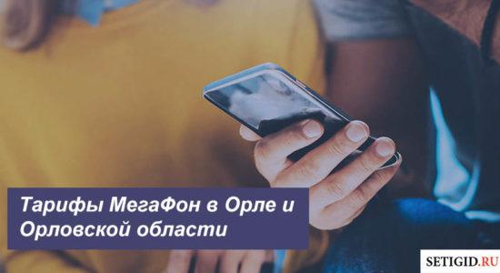 Описание тарифов MegaFon в Орле и Орловской области