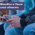 Описание тарифов МегаФон в Пензе и Пензенской области для смартфона, планшета и модема
