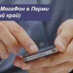 Описание тарифов МегаФон в Перми (Пермский край) для телефона, планшета и ноутбука