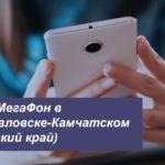 Описание выгодных тарифов MegaFon в Петропавловске-Камчатском (Камчатский край) для смартфона, планшета и ноутбука