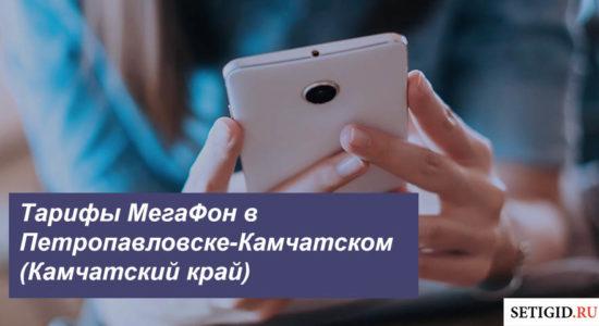 Описание тарифов MegaFon в Петропавловске-Камчатском (Камчатский край)