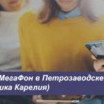 Описание тарифных планов MegaFon в Петрозаводске (Республика Карелия) для смартфона, планшета и ноутбука