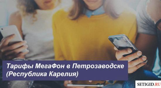 Описание тарифов MegaFon в Петрозаводске (Республика Карелия)