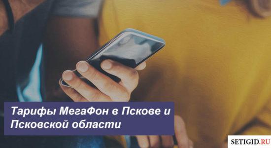 Описание тарифных планов МегаФон в Пскове и Псковской области