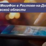 Описание тарифов МегаФон в Ростове-на-Дону и Ростовской области для телефона, планшета и модема
