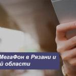 Описание тарифных планов МегаФон в Рязани и Рязанской области для смартфона, планшета и модема
