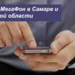 Описание выгодных тарифов MegaFon в Самаре и Самарской области для смартфона, планшета и модема