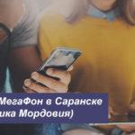 Описание тарифных планов МегаФон в Саранске (Республика Мордовия) для смартфона, планшета и ноутбука