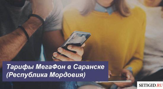 Описание тарифных планов МегаФон в Саранске (Республика Мордовия)