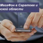 Описание выгодных тарифов МегаФон в Саратове и Саратовской области для смартфона, планшета и модема