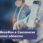 Описание выгодных тарифов МегаФон в Смоленске и Смоленской области для смартфона, планшета и модема