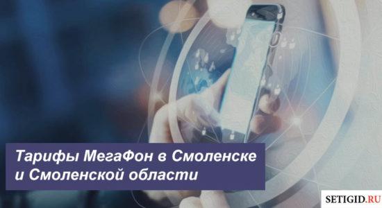 Описание тарифов МегаФон в Смоленске и Смоленской области