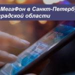 Описание тарифных планов MegaFon в Санкт-Петербурге и Ленинградской области для смартфона, планшета и модема
