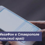 Описание тарифов MegaFon в Ставрополе (Ставропольский край) для смартфона, планшета и ноутбука