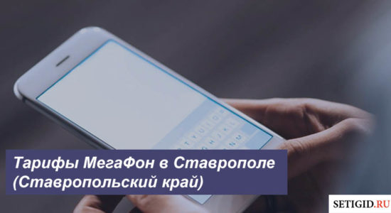 Описание тарифных планов MegaFon в Ставрополе (Ставропольский край)