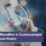 Описание тарифных планов MegaFon в Сыктывкаре (Республика Коми) для смартфона, планшета и модема