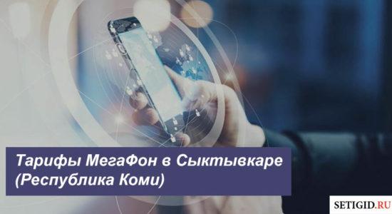 Описание тарифных планов МегаФон в Сыктывкаре (Республика Коми)
